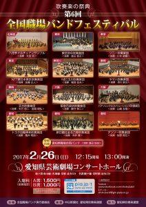 6thbandfestival
